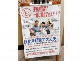 東京純豆腐 ネクスト船橋店