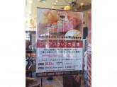 ブラン ドゥ ブラン ベーカリー  ブランチ松井山手店