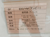 ENVYM(アンビー) 近鉄パッセ店