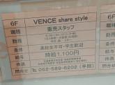 VENCE share style(ヴァンス シェアスタイル) 近鉄パッセ店