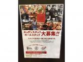 とろろや 名古屋ラシック店