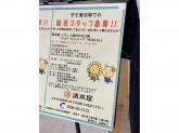 スクールショップ 清水屋 上飯田店