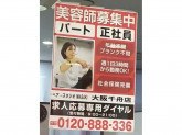 ヘアースタジオIWASAKI(イワサキ) 千舟店