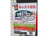 いきなりペッパーランチ・ダイナー 横浜中華街店