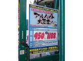 MEGAドン・キホーテ 新安城店