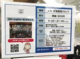 ステーショナリーランド・サルサ 神戸北店