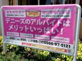 デニーズ 安城店