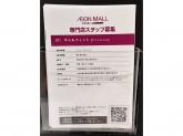 GAL FIT(ギャルフィット) イオンモール佐野新都市店