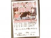 らあめん花月嵐 昭島モリタウン店