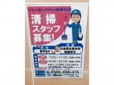 アイング株式会社(イトーヨーカドー 津田沼店)