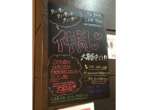 tapioka Belize(タピオカベリーズ)京都タワーサンド店