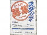 株式会社 伊東屋 船橋店