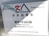 株式会社 ケイ・インターナショナル