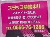 タイヤ市場 刈谷東栄タイヤ