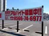 コスモジャパン 安城店