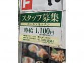 こだわりやま 西新宿店
