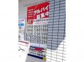 松屋 サテライト安城店