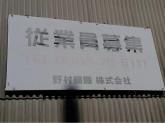 野村機搬 株式会社