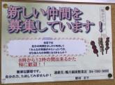 鴨川銀座惣菜店 イオン鴨川店