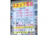 マツモトキヨシ 鴨川店