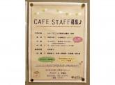 カフェ・プロスベール 安城店