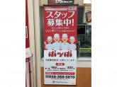 ポッポ カラフルタウン岐阜店