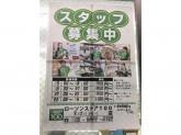 ローソンストア100 東淀川相川店