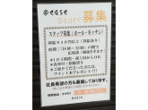 COMFORT DINING @ease(アットイース)