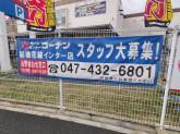 ホームセンター コーナン 船橋花輪インター店