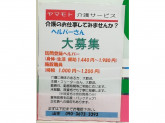 ヤマモト介護サービス 西成