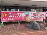 マクドナルド 14号幕張店