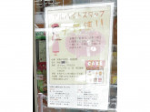 KOBEお菓子の店 モリナカ神戸本店