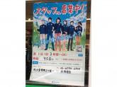 ファミリーマート 内久宝寺町三丁目店