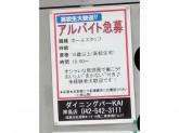 ダイニングバーKAI 拝島店