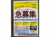 屋台拉麺 一's 幕張店