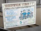 拝島駅 自転車等駐車場