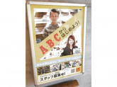 ABCマート イオン幕張店