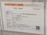 COLE HAAN(コールハーン) 三井アウトレットパーク幕張