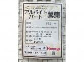 Honeys(ハニーズ) イオンモール千葉ニュータウン店