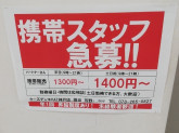ケーズデンキ HAT神戸店