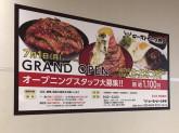 ローストビーフ神戸 イオンモール大阪ドームシティ店