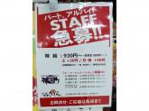 手打ちうどん 藤ヱ門(ふじえもん) 小山駅ビル店