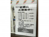 セブン-イレブン 大阪橘1丁目店