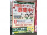 ローソンストア100 板橋東山町店
