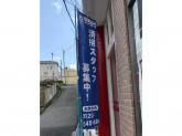 WASHハウス 名古屋鳴海店