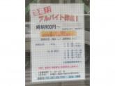 パンケ 京成大久保店
