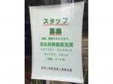 リベアトーキョー 西大島店