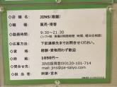 JINS 荻窪タウンセブン店