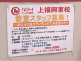 ハロー!パソコン教室 イトーヨーカドー上福岡東校