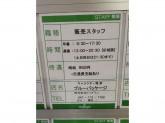 Blue Package(ブルーパッケージ) 市川店